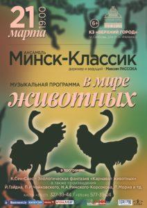 """ансамбль Минск-классик с программой """"В мире животных"""""""