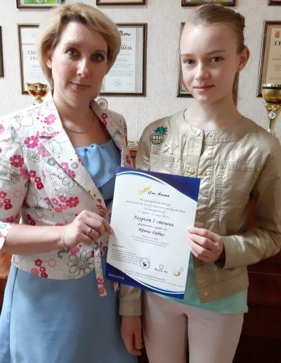 Дубко Ирина - Лауреат Международного онлайн конкурса Con Anima