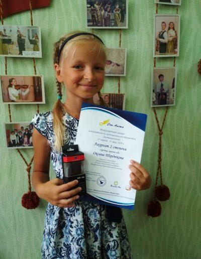 Шердюкова Оксана - Лауреат Международного онлайн конкурса Con Anima